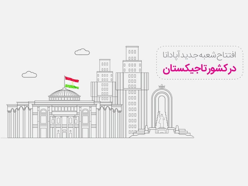 افتتاح شعبه جدید آپادانا در تاجیکستان